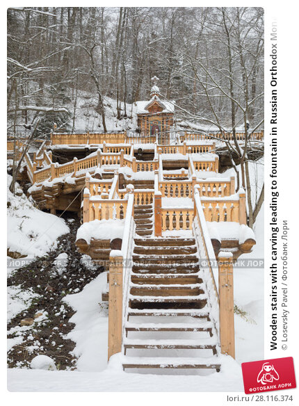 Купить «Wooden stairs with carving leading to fountain in Russian Orthodox Monastery at winter day», фото № 28116374, снято 15 ноября 2016 г. (c) Losevsky Pavel / Фотобанк Лори