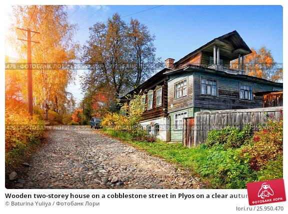 Купить «Wooden two-storey house on a cobblestone street in Plyos on a clear autumn day», фото № 25950470, снято 21 сентября 2012 г. (c) Baturina Yuliya / Фотобанк Лори