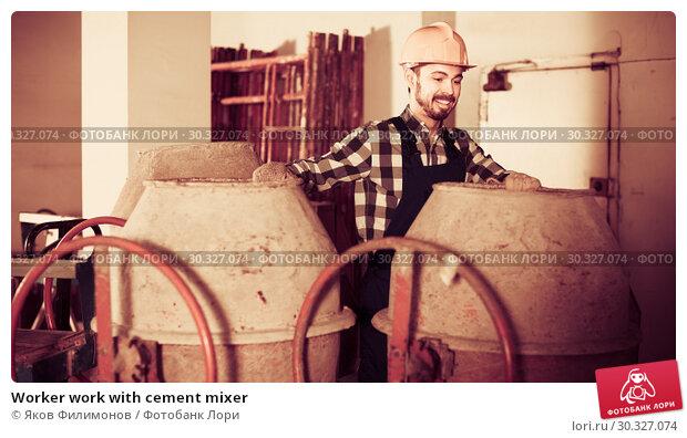 Купить «Worker work with cement mixer», фото № 30327074, снято 17 января 2017 г. (c) Яков Филимонов / Фотобанк Лори