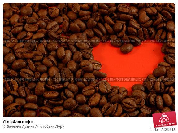 Я люблю кофе, фото № 126618, снято 12 сентября 2007 г. (c) Валерия Потапова / Фотобанк Лори