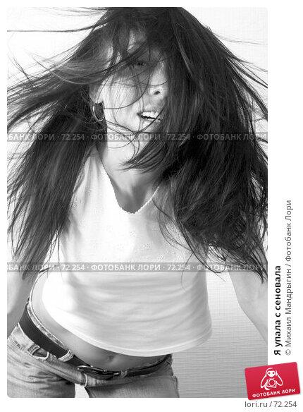 Купить «Я упала с сеновала», фото № 72254, снято 14 августа 2007 г. (c) Михаил Мандрыгин / Фотобанк Лори