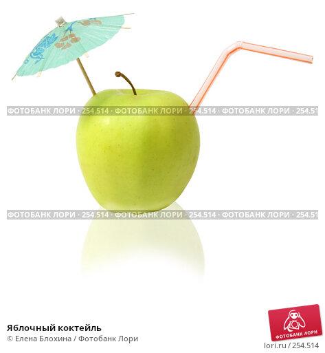 Купить «Яблочный коктейль», фото № 254514, снято 21 апреля 2018 г. (c) Елена Блохина / Фотобанк Лори