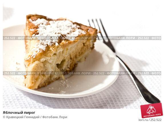 Яблочный пирог, фото № 252522, снято 27 августа 2005 г. (c) Кравецкий Геннадий / Фотобанк Лори