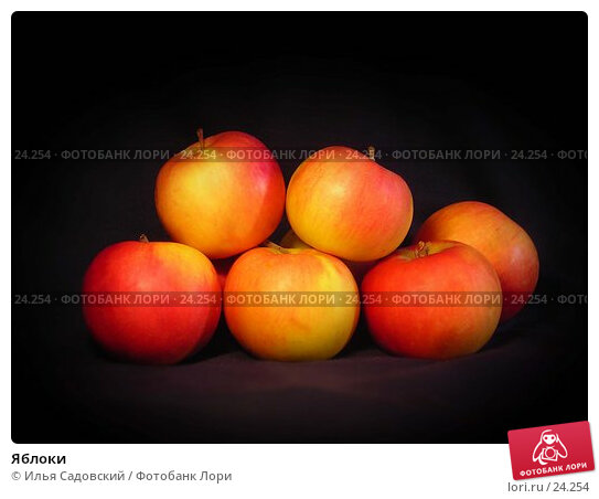 Купить «Яблоки», фото № 24254, снято 2 марта 2007 г. (c) Илья Садовский / Фотобанк Лори