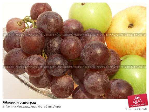 Яблоки и виноград, фото № 335378, снято 11 декабря 2005 г. (c) Галина Михалишина / Фотобанк Лори