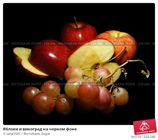 Яблоки и виноград на черном фоне, эксклюзивное фото № 229246, снято 21 марта 2008 г. (c) lana1501 / Фотобанк Лори
