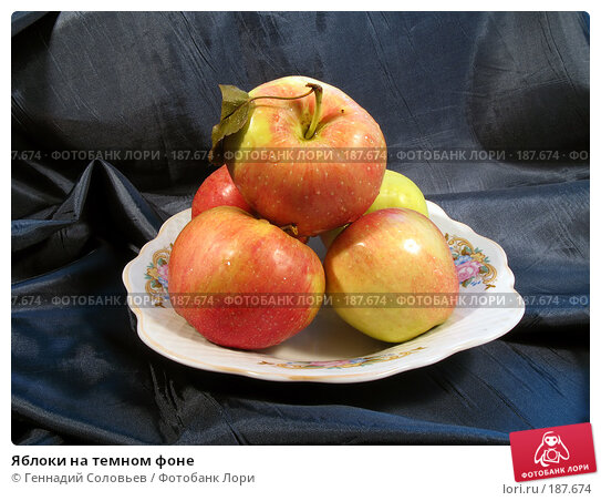 Яблоки на темном фоне, фото № 187674, снято 31 июля 2007 г. (c) Геннадий Соловьев / Фотобанк Лори