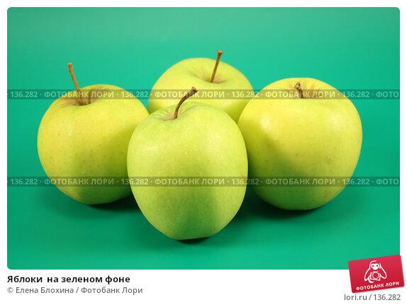 Яблоки  на зеленом фоне, фото № 136282, снято 1 декабря 2007 г. (c) Елена Блохина / Фотобанк Лори