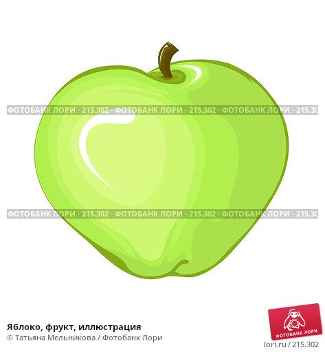 Яблоко, фрукт, иллюстрация, иллюстрация № 215302 (c) Татьяна Мельникова / Фотобанк Лори