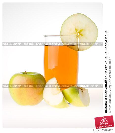 Яблоко и яблочный сок в стакане на белом фоне, фото № 328482, снято 14 июня 2008 г. (c) Мельников Дмитрий / Фотобанк Лори
