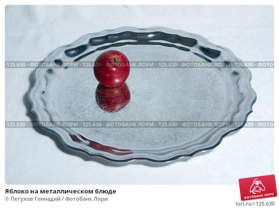 Яблоко на металлическом блюде, фото № 125630, снято 20 октября 2007 г. (c) Петухов Геннадий / Фотобанк Лори