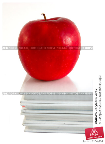 Яблоко на учебниках, фото № 104614, снято 22 февраля 2017 г. (c) Валерия Потапова / Фотобанк Лори