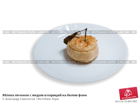 Яблоко печеное с медом и корицей на белом фоне. Стоковое фото, фотограф Александр Самолетов / Фотобанк Лори