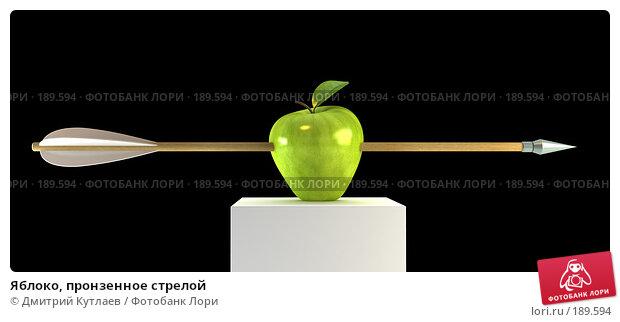 Яблоко, пронзенное стрелой, иллюстрация № 189594 (c) Дмитрий Кутлаев / Фотобанк Лори
