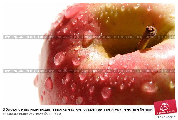 Яблоко с каплями воды, высокий ключ, открытая апертура, чистый белый фон слева, фото № 28946, снято 1 апреля 2007 г. (c) Tamara Kulikova / Фотобанк Лори