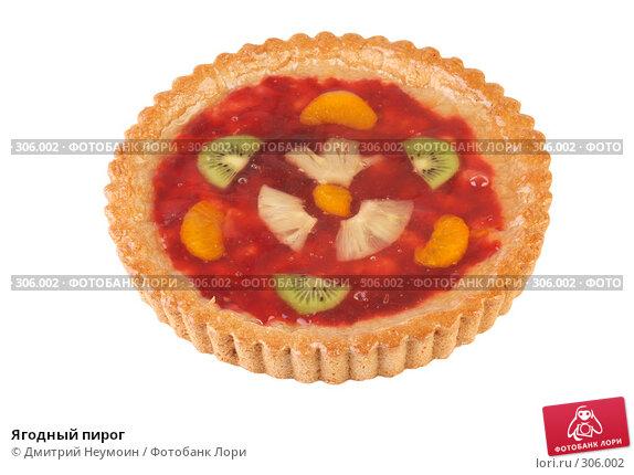Купить «Ягодный пирог», эксклюзивное фото № 306002, снято 22 мая 2008 г. (c) Дмитрий Неумоин / Фотобанк Лори