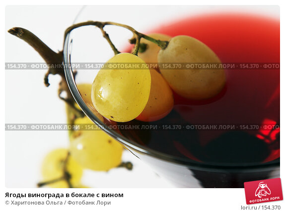 Ягоды винограда в бокале с вином, фото № 154370, снято 29 сентября 2007 г. (c) Харитонова Ольга / Фотобанк Лори