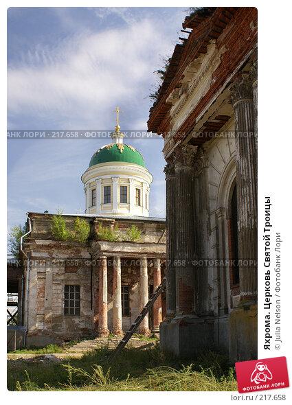 Яхрома. Церковь Святой Троицы, фото № 217658, снято 19 августа 2007 г. (c) Julia Nelson / Фотобанк Лори