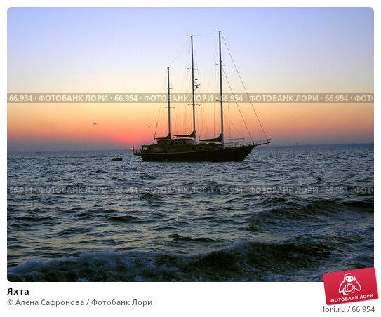 Яхта, фото № 66954, снято 14 июля 2007 г. (c) Алена Сафронова / Фотобанк Лори
