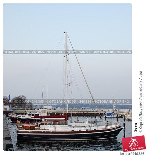 Яхта, фото № 246866, снято 9 апреля 2008 г. (c) Сергей Лазуткин / Фотобанк Лори