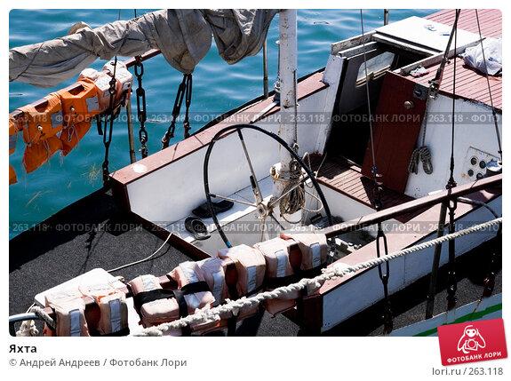 Купить «Яхта», фото № 263118, снято 26 августа 2007 г. (c) Андрей Андреев / Фотобанк Лори