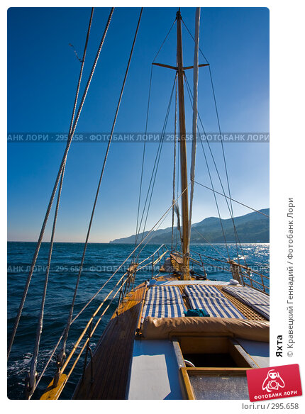Яхта, фото № 295658, снято 9 августа 2006 г. (c) Кравецкий Геннадий / Фотобанк Лори