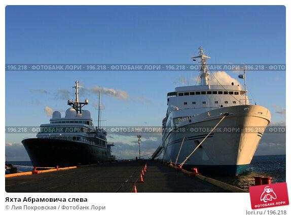 Яхта Абрамовича слева, фото № 196218, снято 31 января 2008 г. (c) Лия Покровская / Фотобанк Лори
