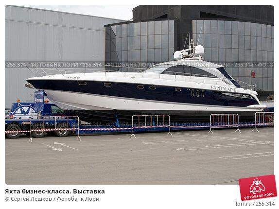 Яхта бизнес-класса. Выставка, фото № 255314, снято 13 апреля 2008 г. (c) Сергей Лешков / Фотобанк Лори
