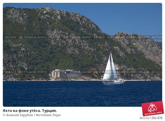 Купить «Яхта на фоне утёса. Турция.», фото № 282878, снято 30 апреля 2007 г. (c) Алексей Зарубин / Фотобанк Лори