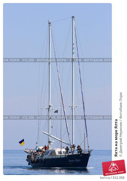 Яхта на море Ялта, эксклюзивное фото № 312358, снято 1 мая 2008 г. (c) Дмитрий Неумоин / Фотобанк Лори