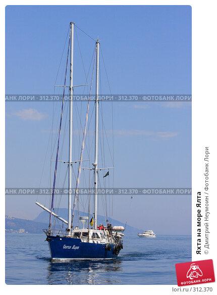 Яхта на море Ялта, эксклюзивное фото № 312370, снято 1 мая 2008 г. (c) Дмитрий Неумоин / Фотобанк Лори