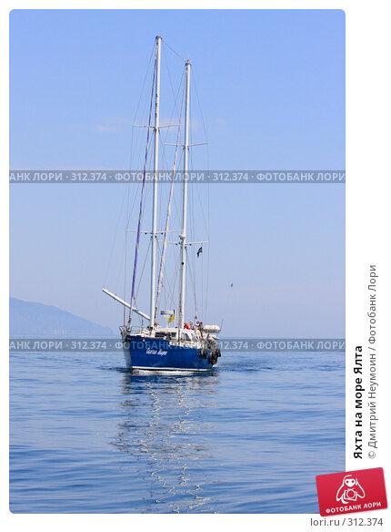 Яхта на море Ялта, эксклюзивное фото № 312374, снято 1 мая 2008 г. (c) Дмитрий Нейман / Фотобанк Лори