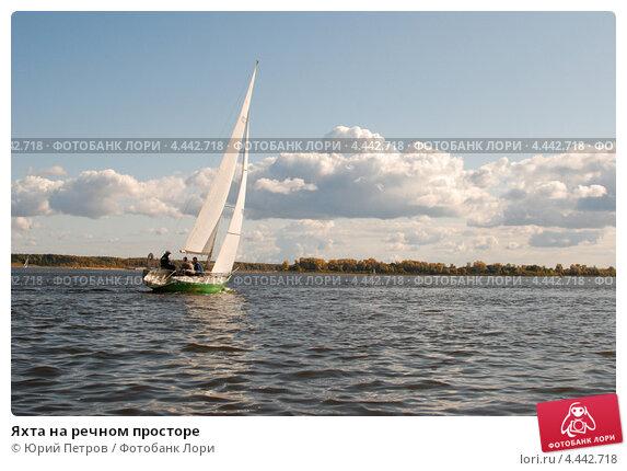 Яхта на речном просторе (2009 год). Редакционное фото, фотограф Юрий Петров / Фотобанк Лори
