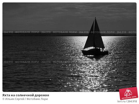 Яхта на солнечной дорожке, фото № 264918, снято 18 июня 2006 г. (c) Ильин Сергей / Фотобанк Лори