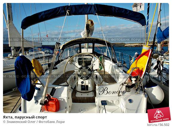 Яхта, парусный спорт, эксклюзивное фото № 56502, снято 18 февраля 2007 г. (c) Знаменский Олег / Фотобанк Лори