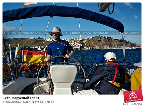 Яхта, парусный спорт, эксклюзивное фото № 56506, снято 19 февраля 2007 г. (c) Знаменский Олег / Фотобанк Лори