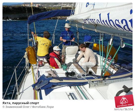 Яхта, парусный спорт, эксклюзивное фото № 56514, снято 18 февраля 2007 г. (c) Знаменский Олег / Фотобанк Лори