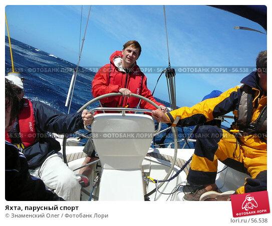 Яхта, парусный спорт, эксклюзивное фото № 56538, снято 20 февраля 2007 г. (c) Знаменский Олег / Фотобанк Лори