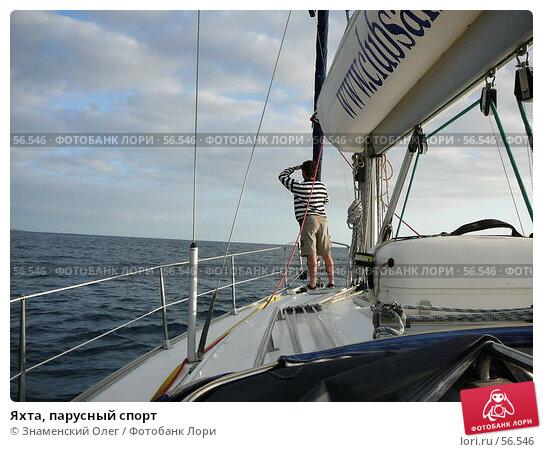 Яхта, парусный спорт, эксклюзивное фото № 56546, снято 21 февраля 2007 г. (c) Знаменский Олег / Фотобанк Лори
