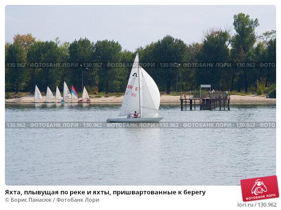 Яхта, плывущая по реке и яхты, пришвартованные к берегу, фото № 130962, снято 31 августа 2007 г. (c) Борис Панасюк / Фотобанк Лори