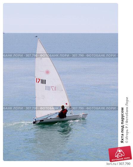 Яхта под парусом, фото № 307790, снято 1 июня 2008 г. (c) Игорь Р / Фотобанк Лори