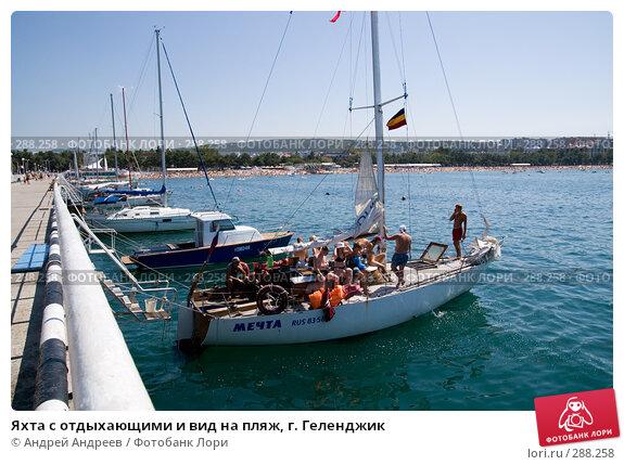 Яхта с отдыхающими и вид на пляж, г. Геленджик, фото № 288258, снято 26 августа 2007 г. (c) Андрей Андреев / Фотобанк Лори