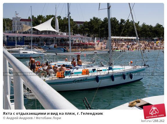 Яхта с отдыхающими и вид на пляж, г. Геленджик, фото № 288262, снято 26 августа 2007 г. (c) Андрей Андреев / Фотобанк Лори