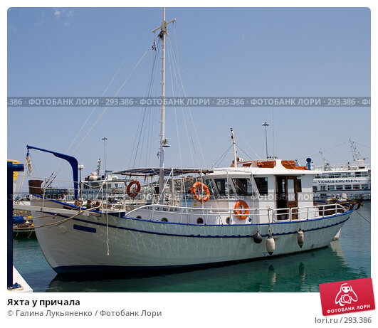 Яхта у причала, фото № 293386, снято 30 апреля 2008 г. (c) Галина Лукьяненко / Фотобанк Лори
