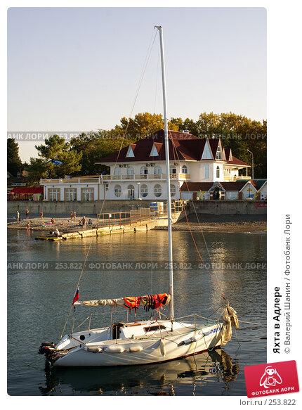 Яхта в Адлере, фото № 253822, снято 21 сентября 2007 г. (c) Валерий Шанин / Фотобанк Лори