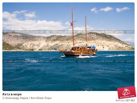 Яхта в море, фото № 287482, снято 8 сентября 2007 г. (c) Александр Лядов / Фотобанк Лори