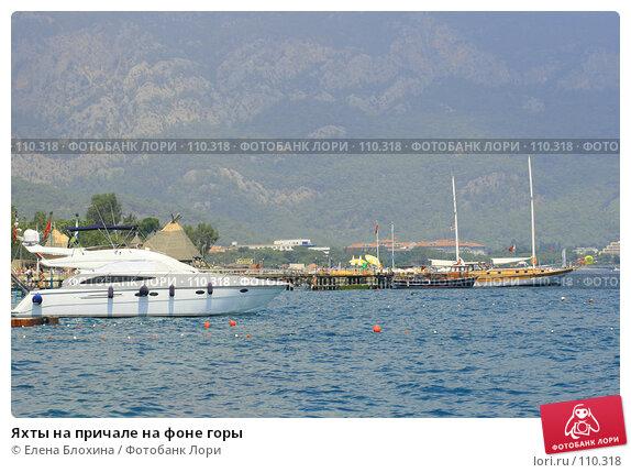 Купить «Яхты на причале на фоне горы», фото № 110318, снято 12 августа 2007 г. (c) Елена Блохина / Фотобанк Лори