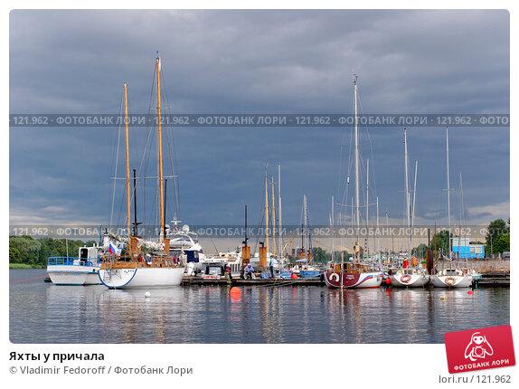 Яхты у причала, фото № 121962, снято 7 июля 2007 г. (c) Vladimir Fedoroff / Фотобанк Лори