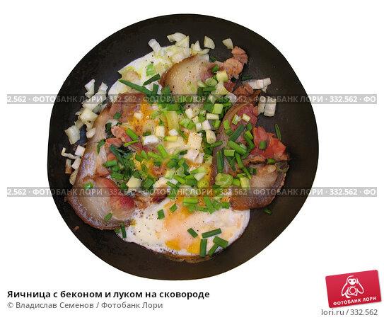 Яичница с беконом и луком на сковороде, фото № 332562, снято 17 июня 2008 г. (c) Владислав Семенов / Фотобанк Лори