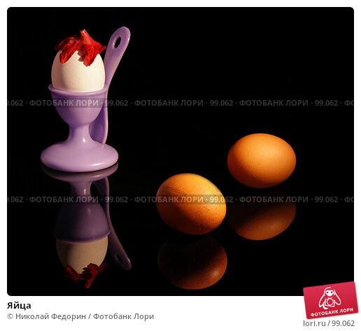 Яйца, фото № 99062, снято 8 сентября 2007 г. (c) Николай Федорин / Фотобанк Лори